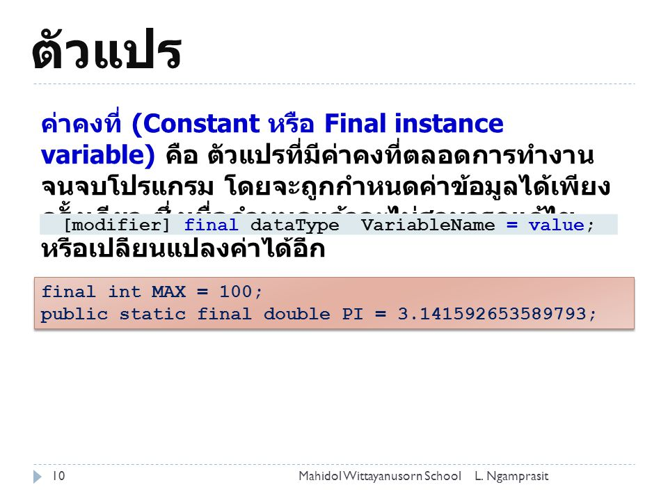 [modifier] final dataType VariableName = value;
